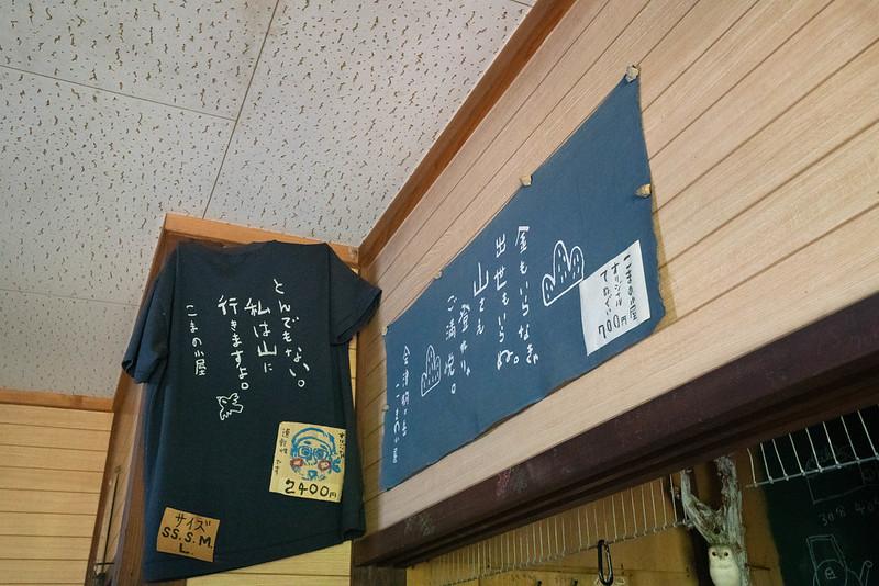 会津駒ヶ岳 駒の小屋のTシャツ