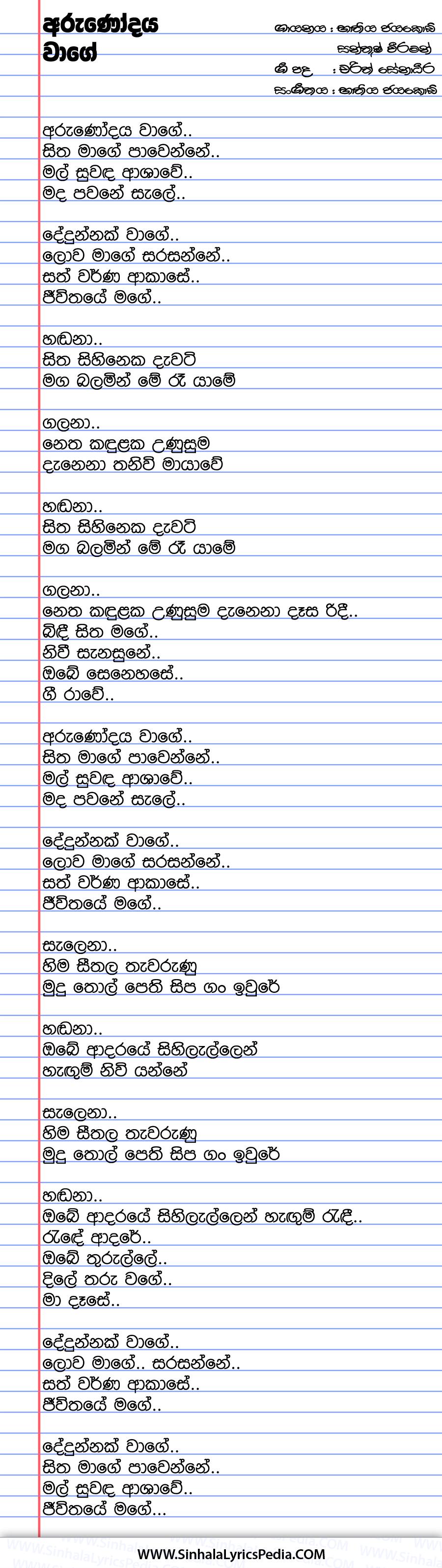 Arunodaya Wage Song Lyrics