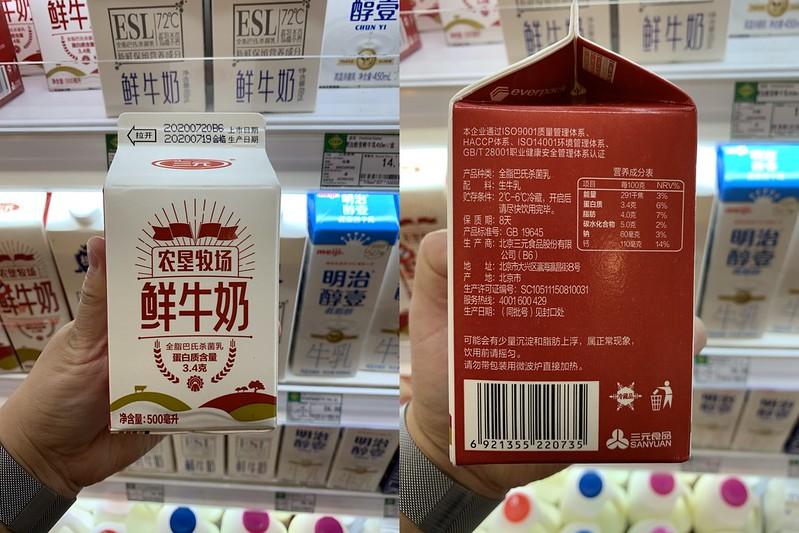 Sanyuan Nongken Milk