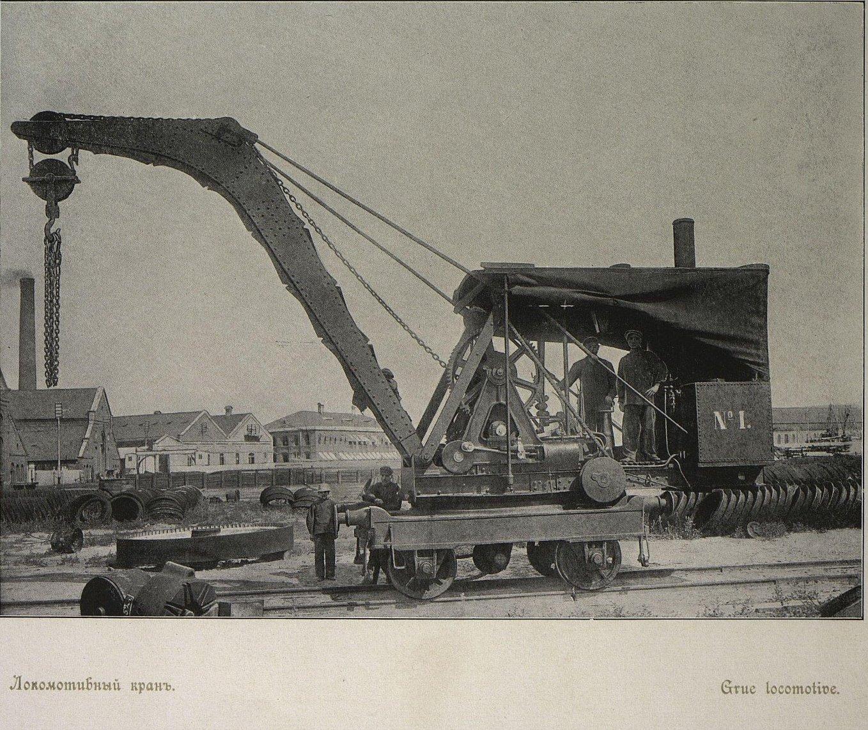 Локомотивный кран