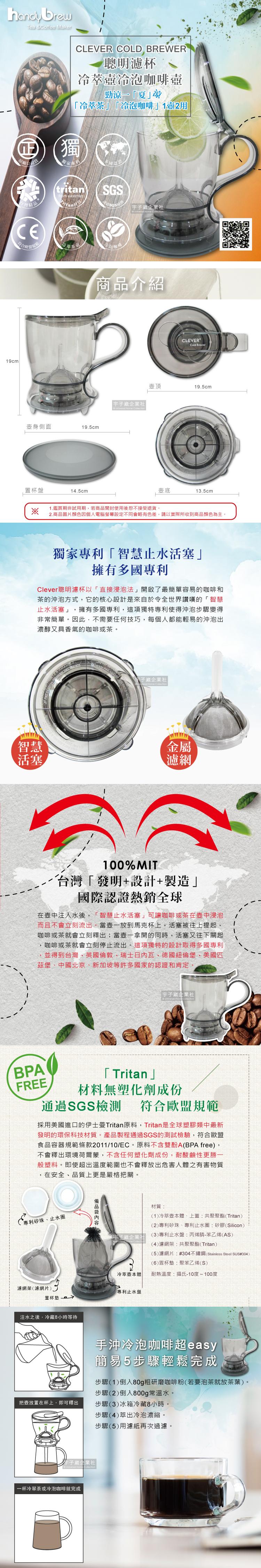 聰明濾杯冷萃壺(型號C-70898)介紹圖