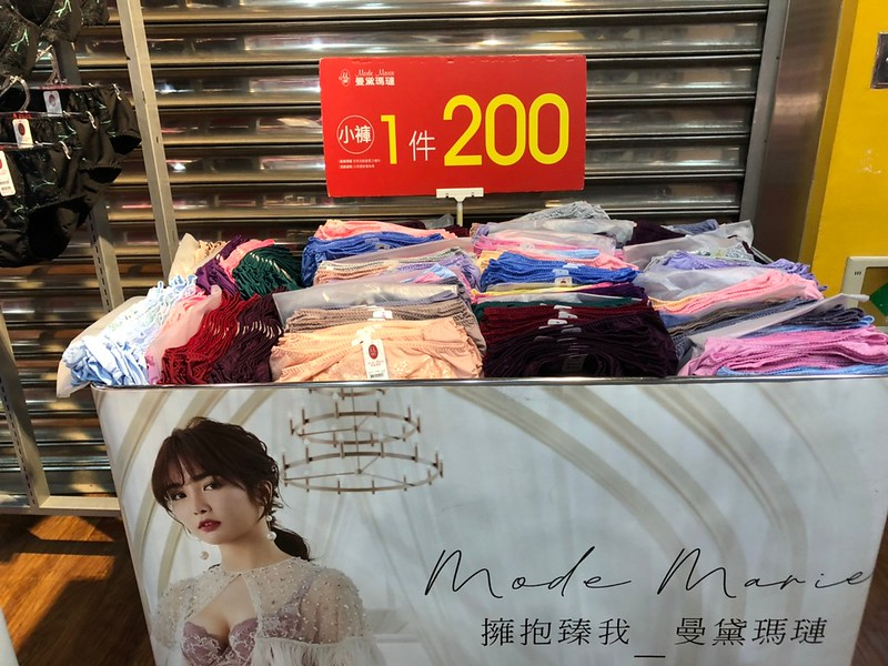 內褲一件200元_200722_2