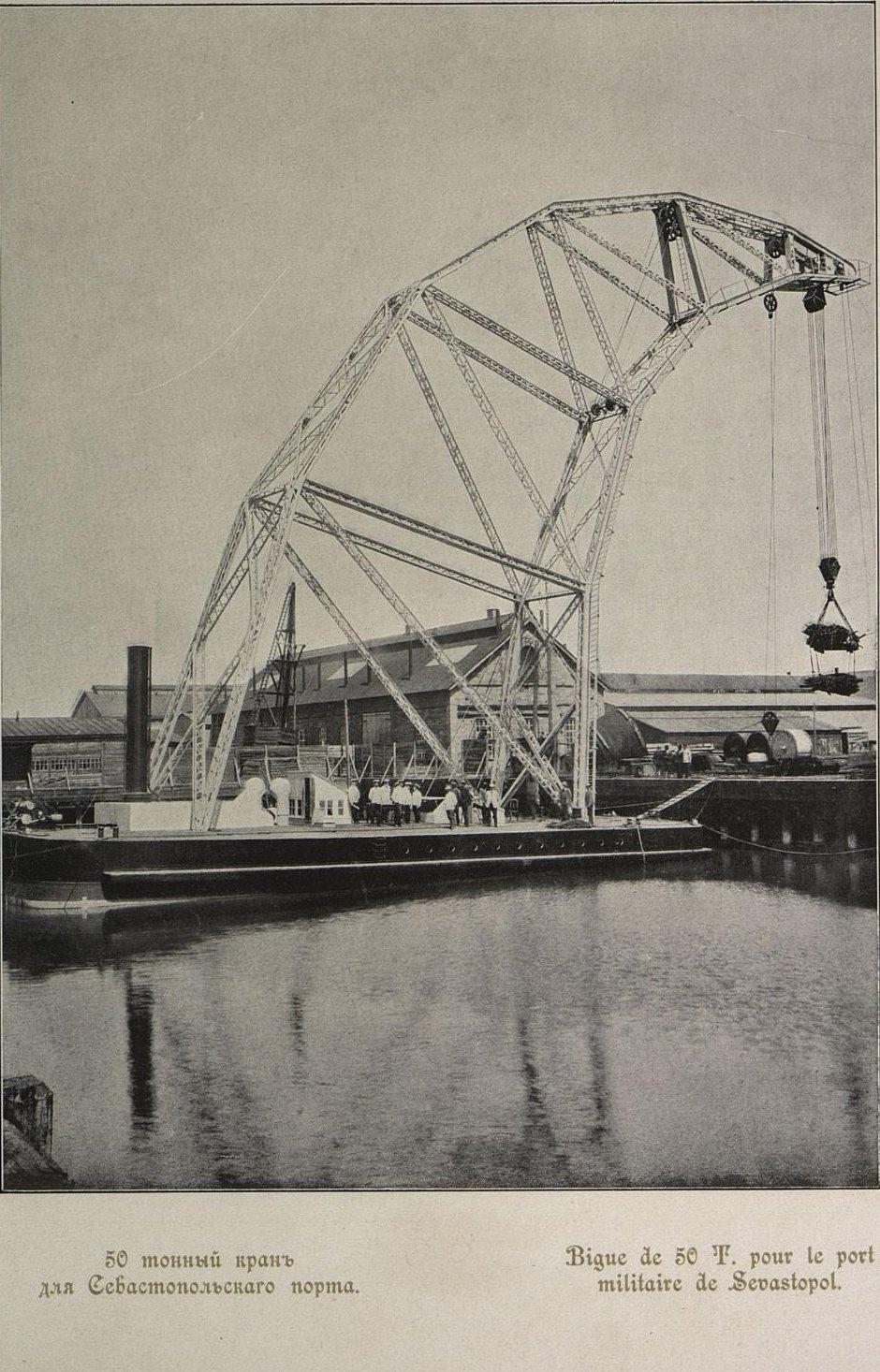 Пятидесятитонный кран для Севастопольского порта