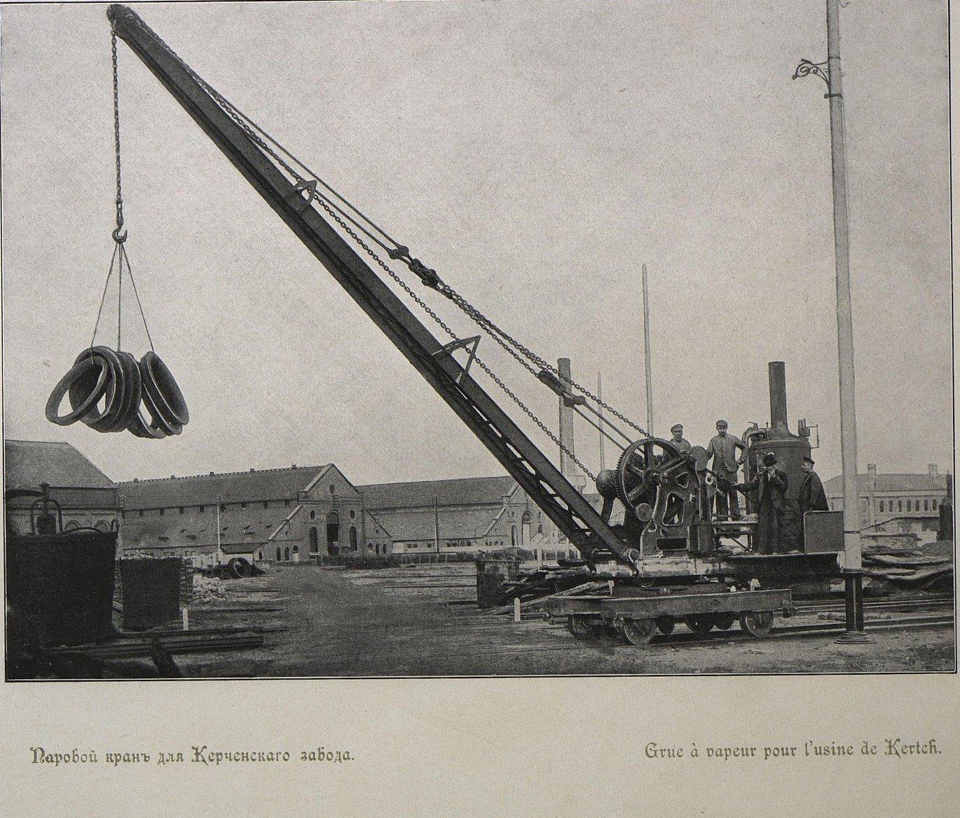 Паровой кран для Керченского завода