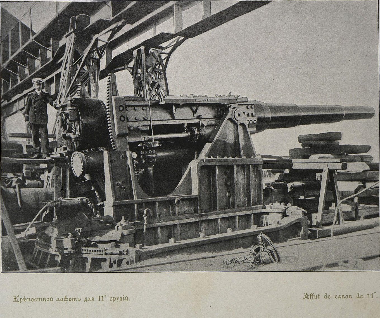 Крепостной лафет для одиннадцатидюймовых орудий