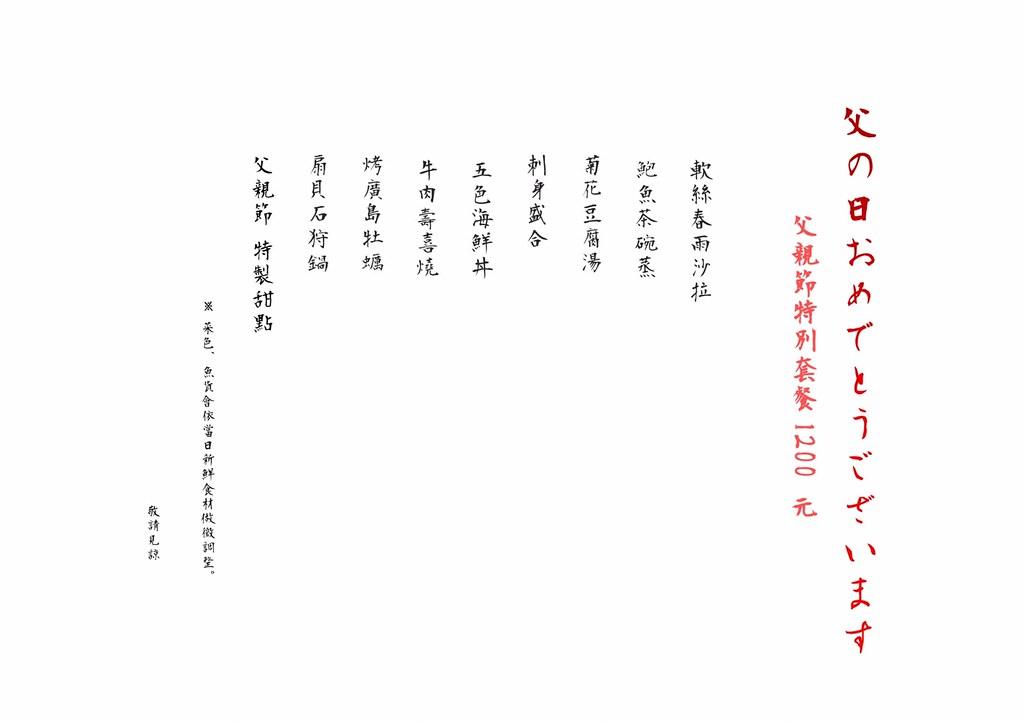 和食望月2020無菜單 台中日本料理 父親節01