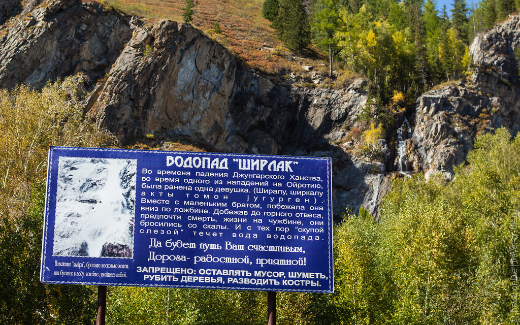 Shirlak-Waterfall-Altai-canon-6799
