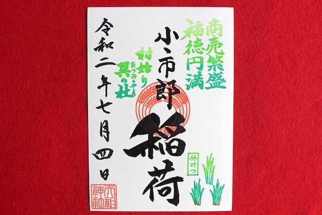 shimoshinmeitenso-gosyuin38