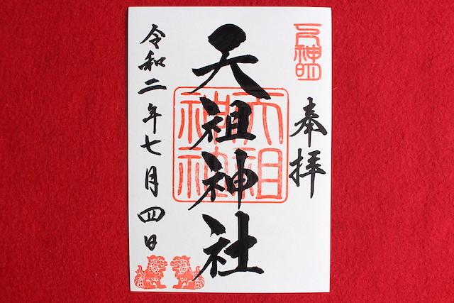 shimoshinmeitenso-gosyuin37