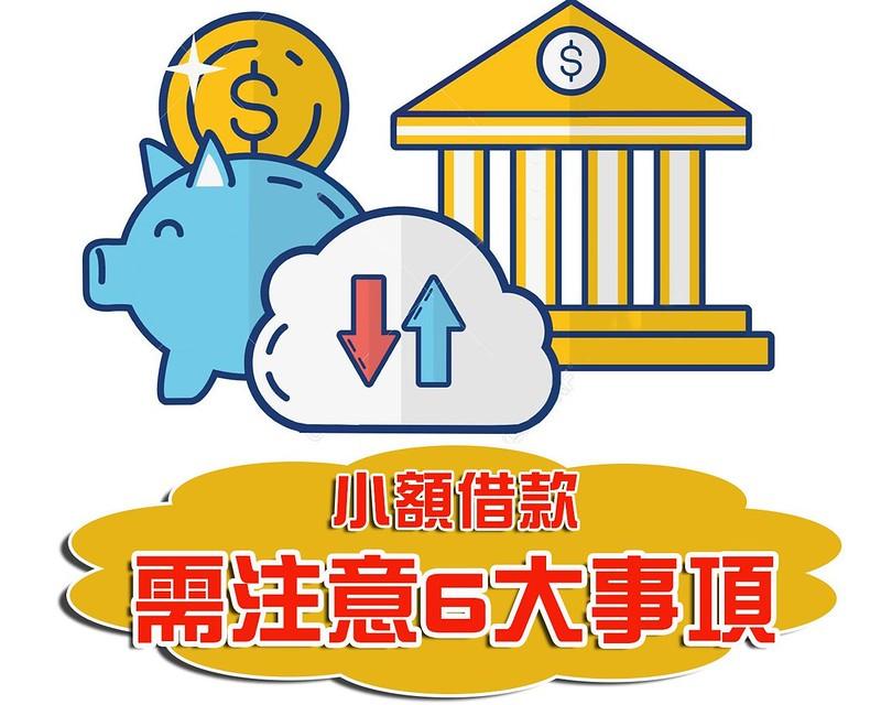 小額借貸,軍公教借款,土地借款,機車借款,汽車借款,黃金借款,