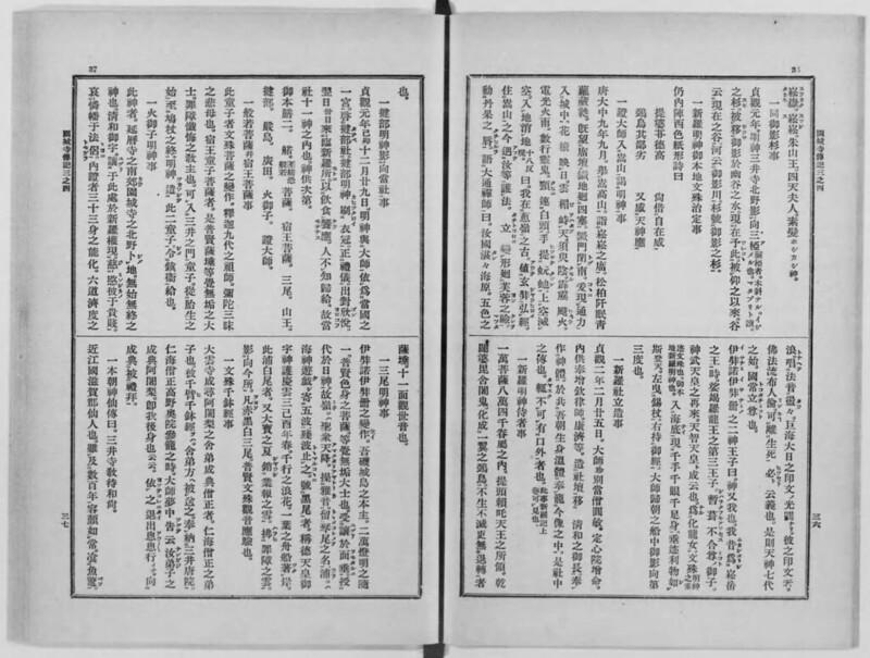 『大日本仏教全書  127』_コマ番号:022_『園城寺伝記』_「園城寺伝記三之四」_002