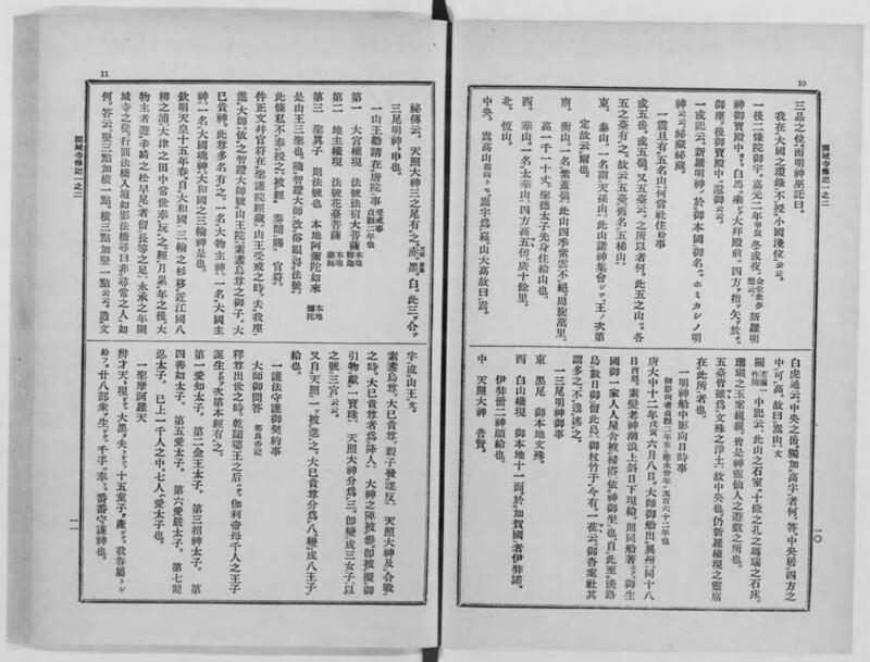 『大日本仏教全書  127』_コマ番号:009_『園城寺伝記』_「園城寺伝記一之二」_002