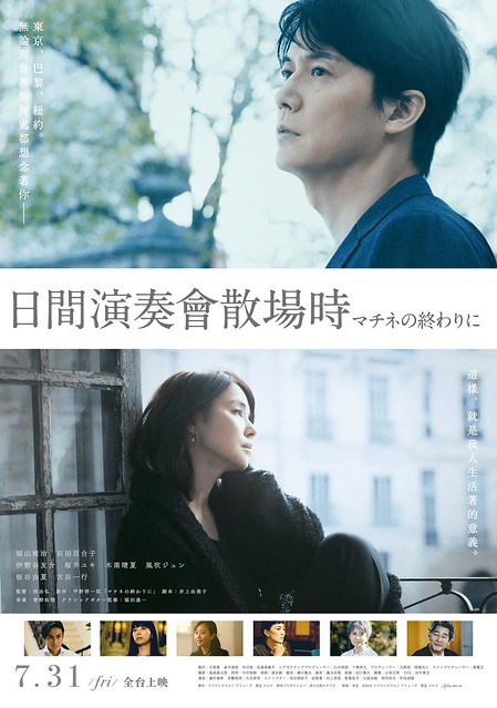 Japanese movie 《日間演奏會散場時》(マチネの終わりに) movie poster & stills , will be launching in Taiwan on July 31, 2020.