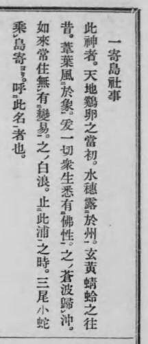 『大日本仏教全書  127』_コマ番号:011_『園城寺伝記』_「園城寺伝記一之二」_003_「一、寄島社事」_001