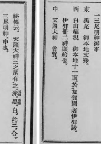 『大日本仏教全書  127』_コマ番号:009_『園城寺伝記』_「園城寺伝記一之二」_003