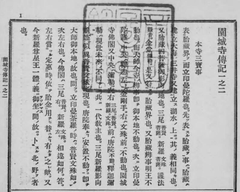 『大日本仏教全書  127』_コマ番号:004_『園城寺伝記』_「園城寺伝記一之二」_003