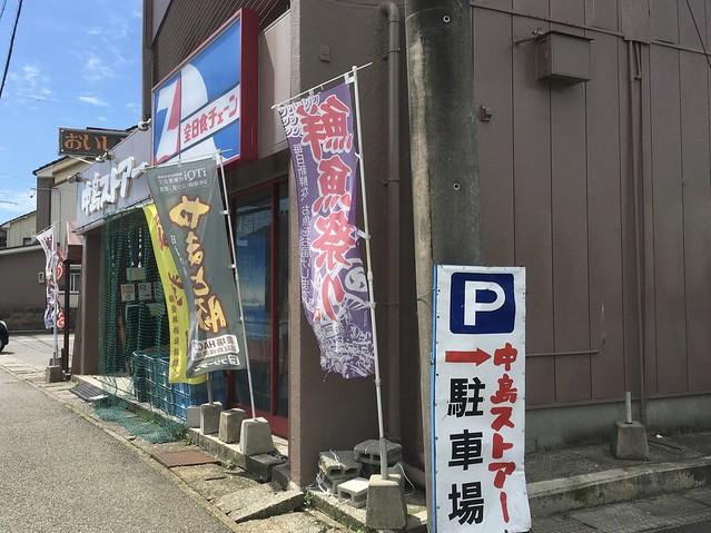 七尾市矢田新町 中島ストアー