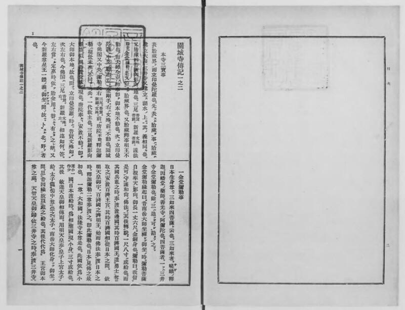 『大日本仏教全書  127』_コマ番号:004_『園城寺伝記』_「園城寺伝記一之二」_002