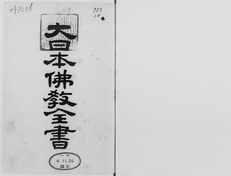『大日本仏教全書  127』_コマ番号:002_002