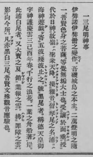 『大日本仏教全書  127』_コマ番号:022_『園城寺伝記』_「園城寺伝記三之四」_003