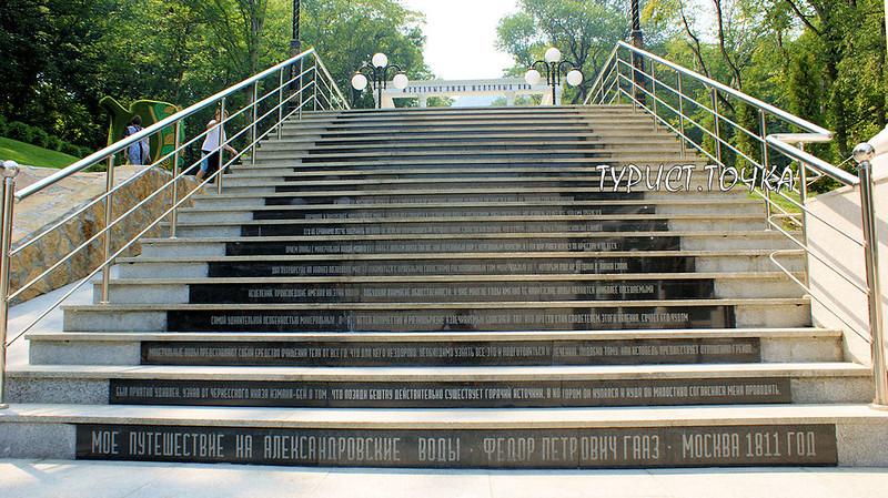 Каскадная лестница в Железноводске