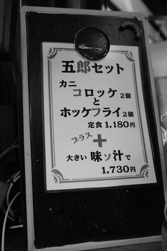 23-07-2020 Asahikawa (13)