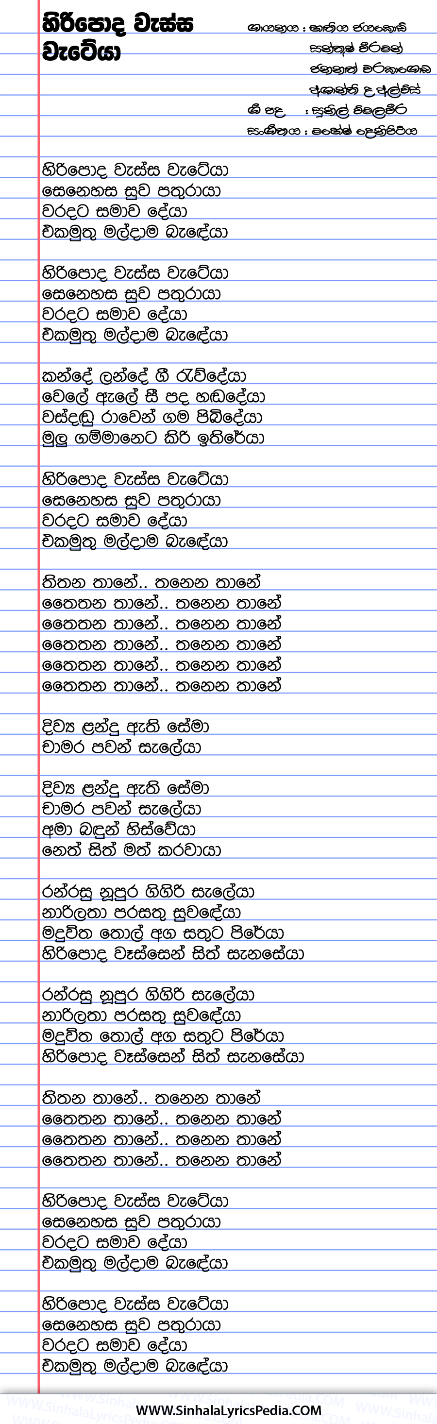 Hiri Poda Wessa Wateya Song Lyrics