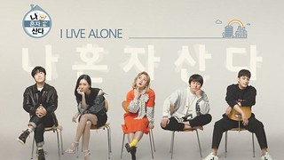 I Live Alone Ep.357