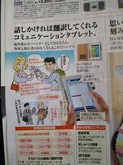 train reading, Japan, April 2016