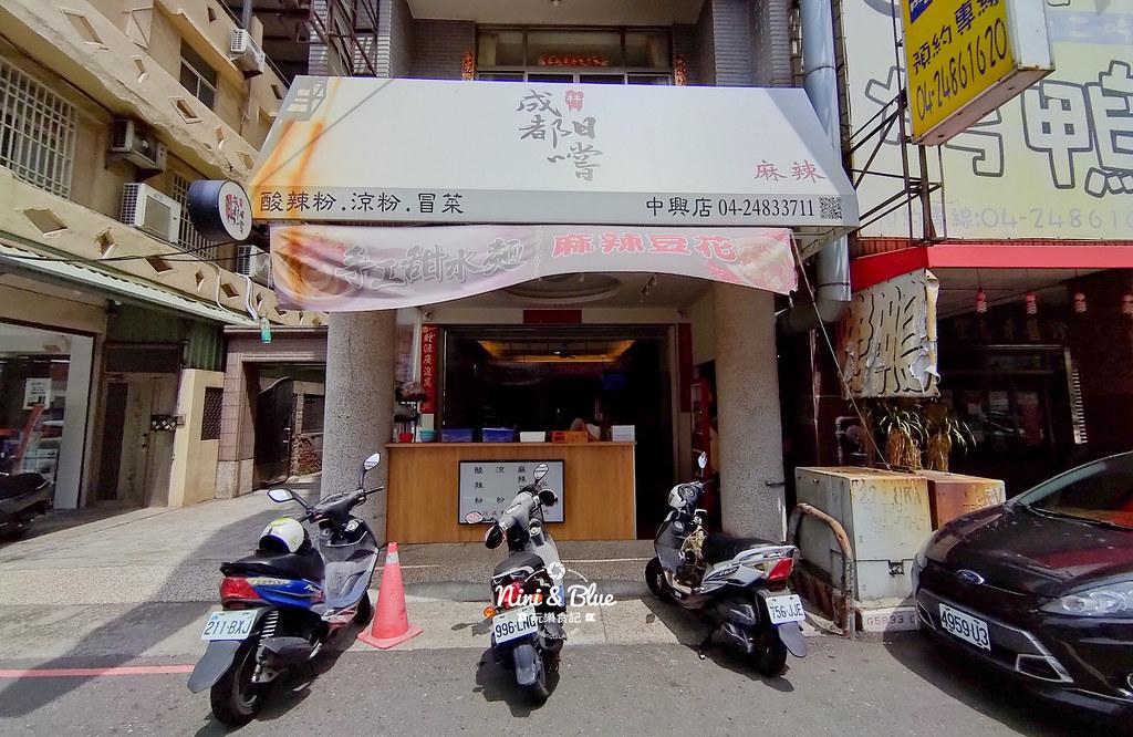 成都日嚐 台中酸辣粉推薦23