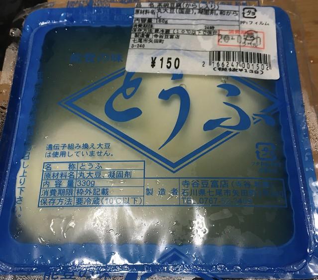 寺谷豆富店の茶わんとうふ