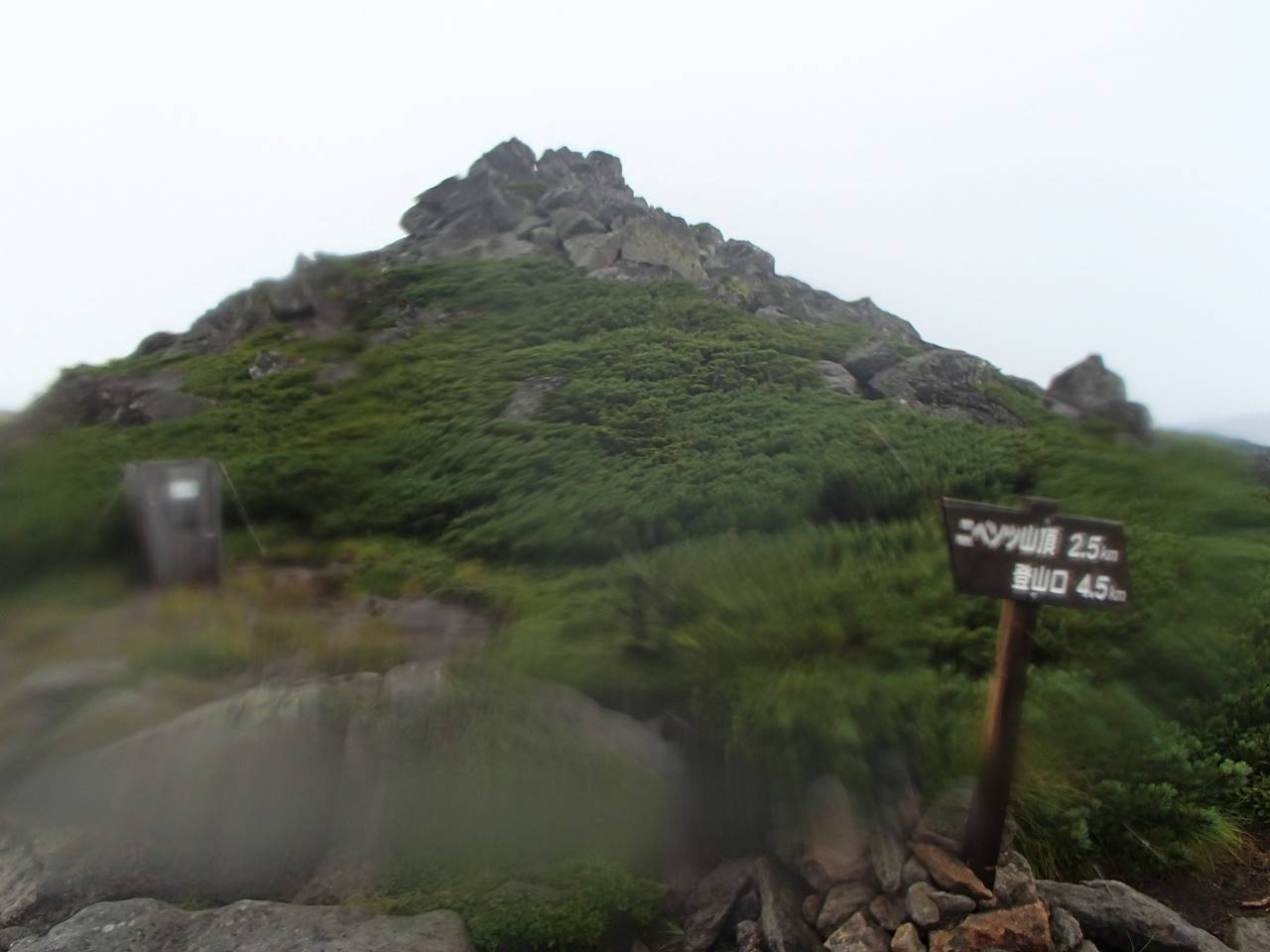 北海道・ニペソツ山登山 前天狗岳