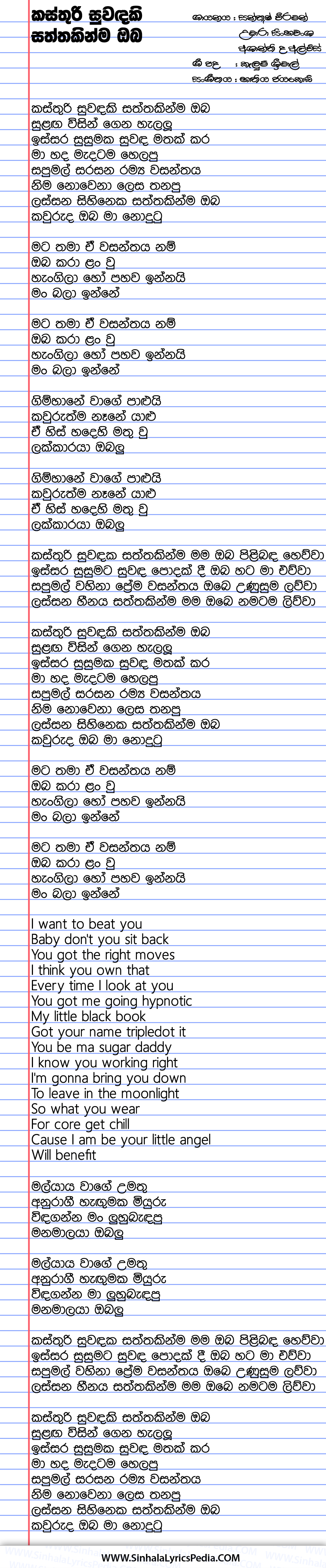 Kasthuri Suwandaki Saththakinma Oba Song Lyrics
