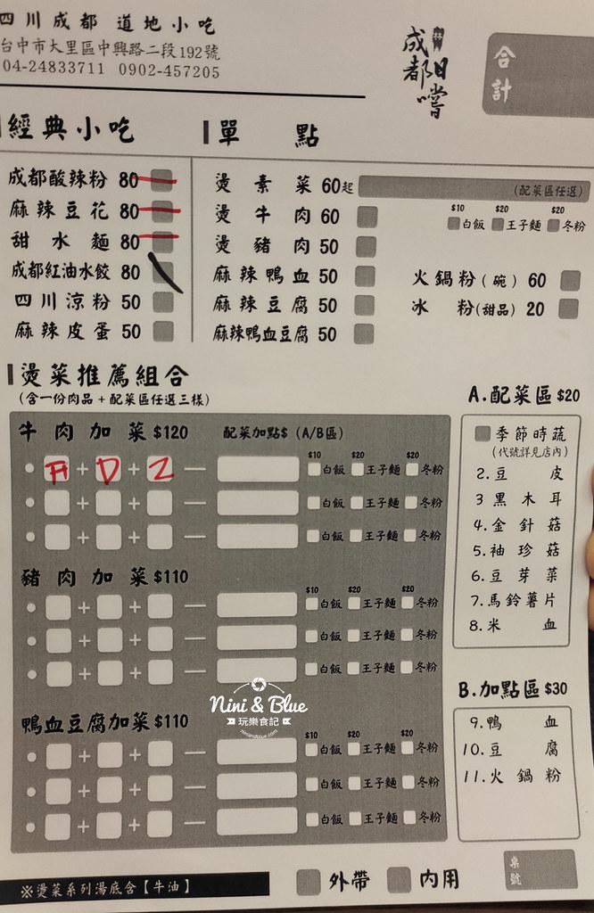 成都日嚐 台中酸辣粉推薦01