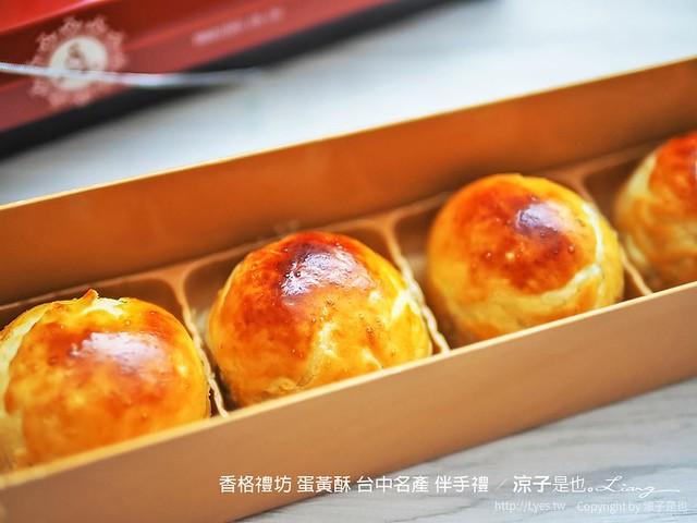 香格禮坊 蛋黃酥 台中名產 伴手禮