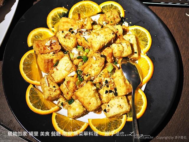 鷺鷥的家 埔里 美食 餐廳 南投 無菜單料理