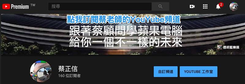 訂閱蔡正信老師的Youtube頻道
