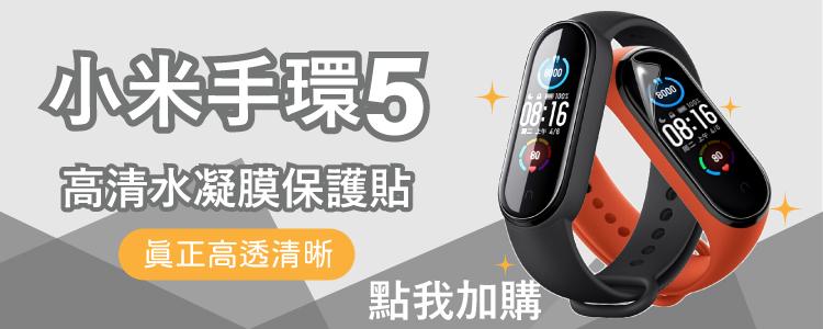母親節 小米手環5 標準版 磁吸式充電 智能手環 運動手環 彩色螢幕 防水 心率監測 女性健康 多種運動模式