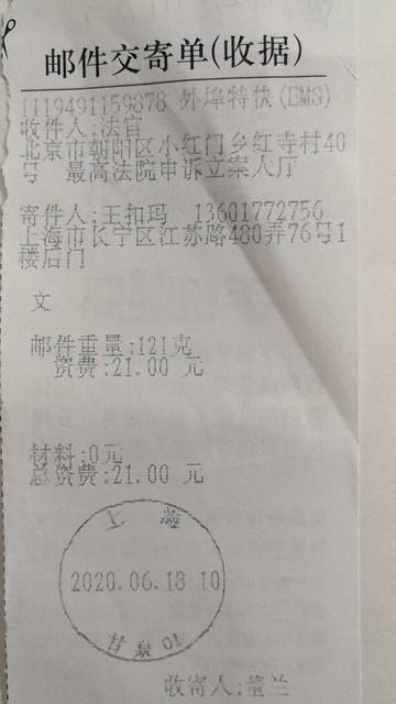 20200613-最高法申诉大厅-王扣玛
