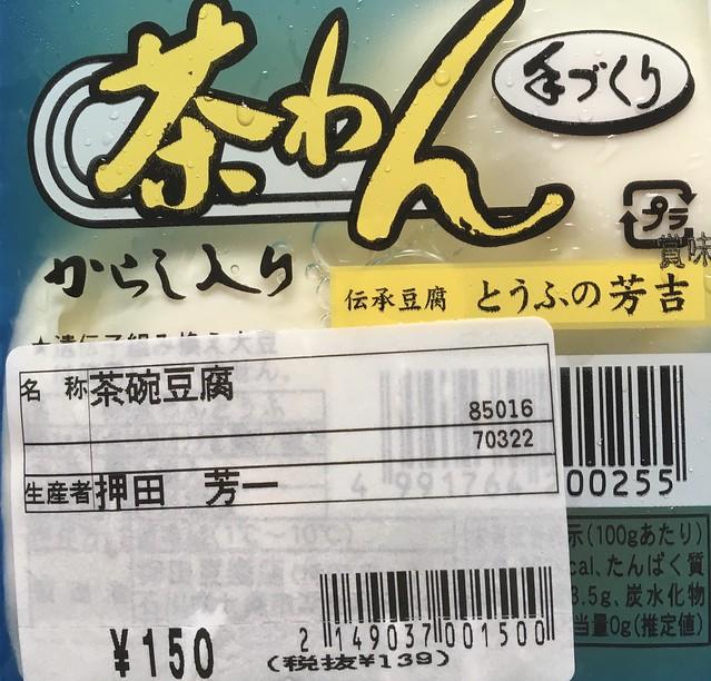 押田豆富店の茶わんとうふ