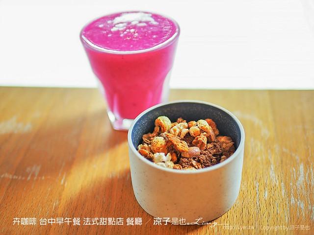 卉咖啡 台中早午餐 法式甜點店 餐廳