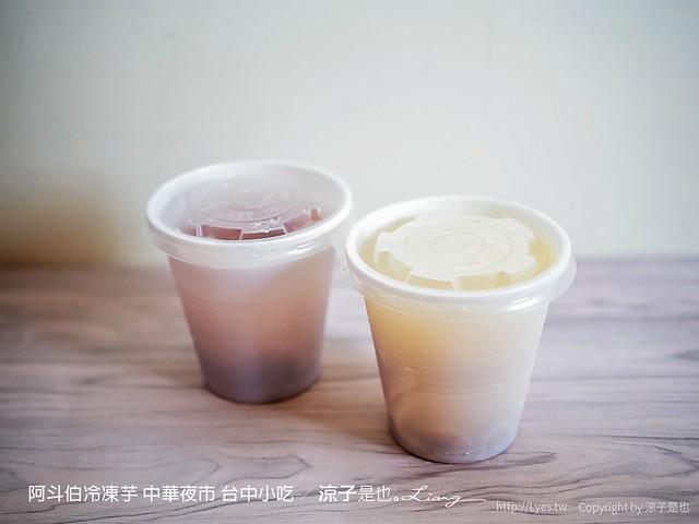 阿斗伯冷凍芋 中華夜市 台中小吃