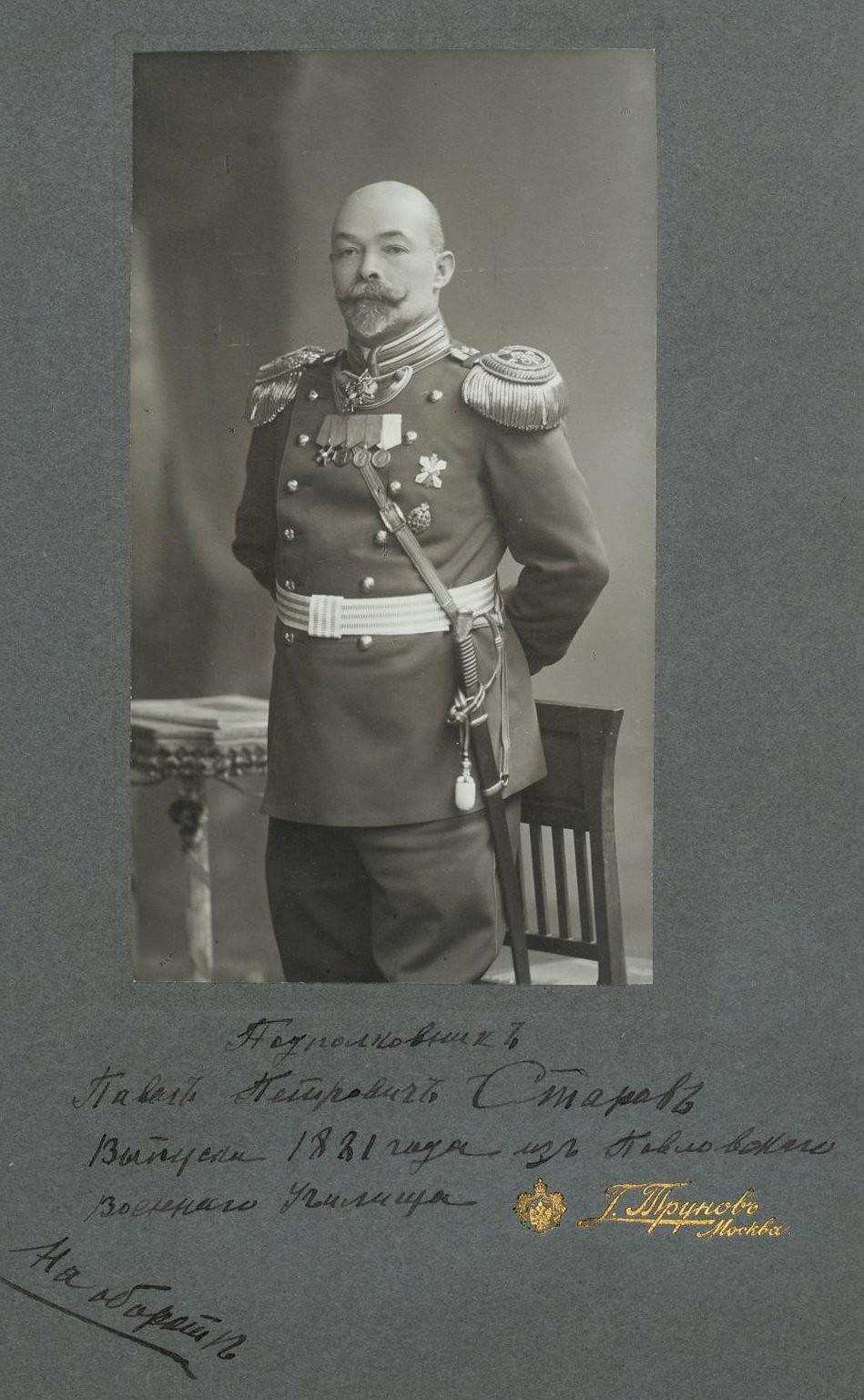 1910. Старов Павел Петрович - подполковник