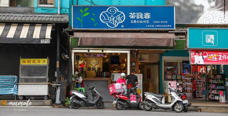三重,三重飲料店,台北,茶詠春,茶詠春外送,茶詠春菜單 @陳小可的吃喝玩樂