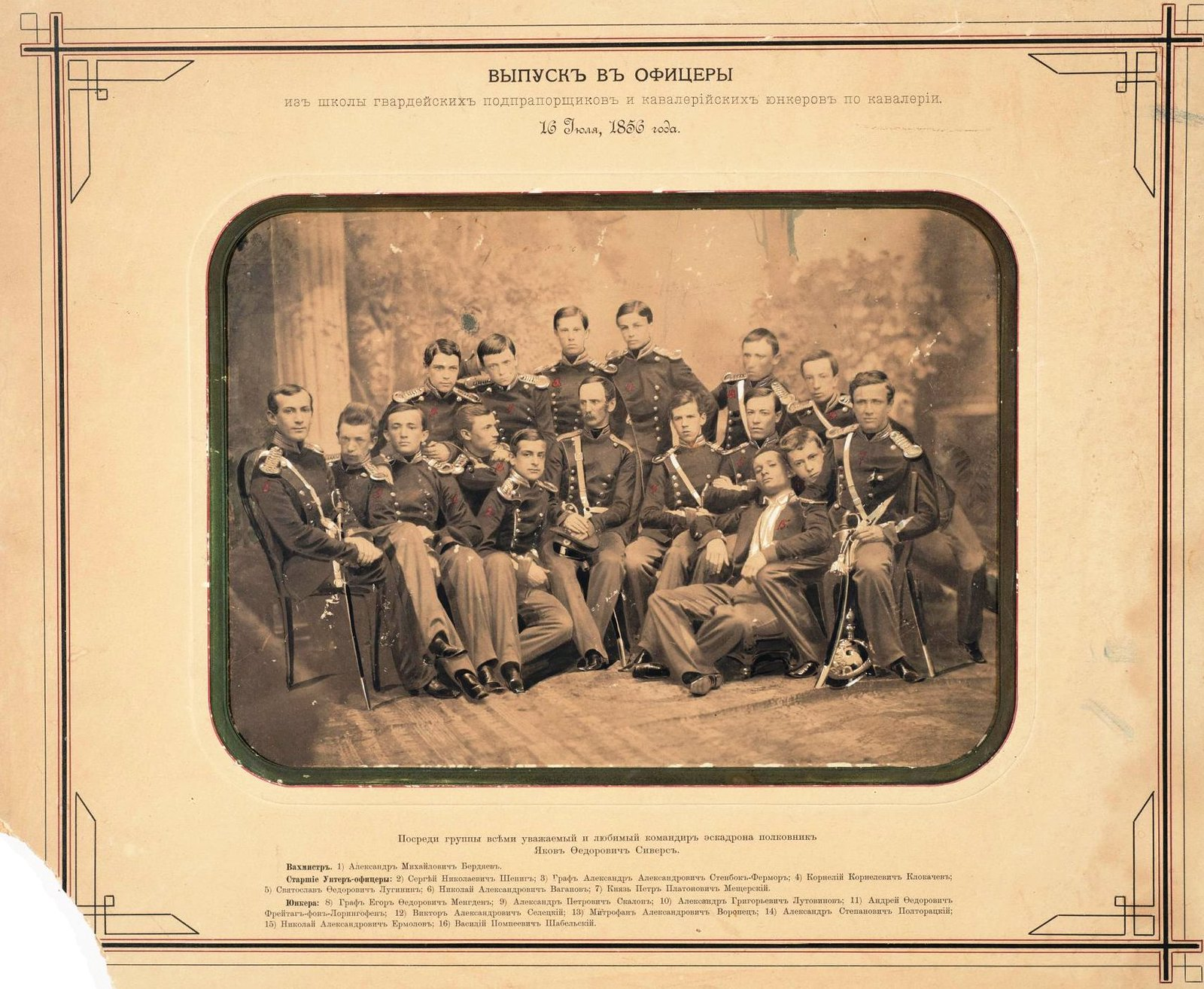 1856. Групповой снимок выпускников из школы гвардейских подпрапорщиков и кавалерийских юнкеров по кавалерии