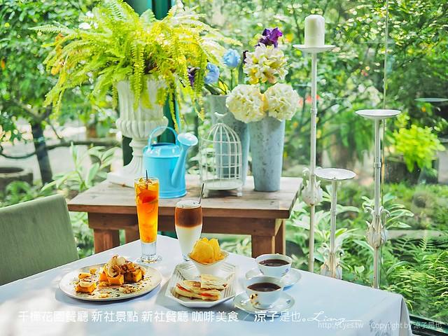 千樺花園餐廳