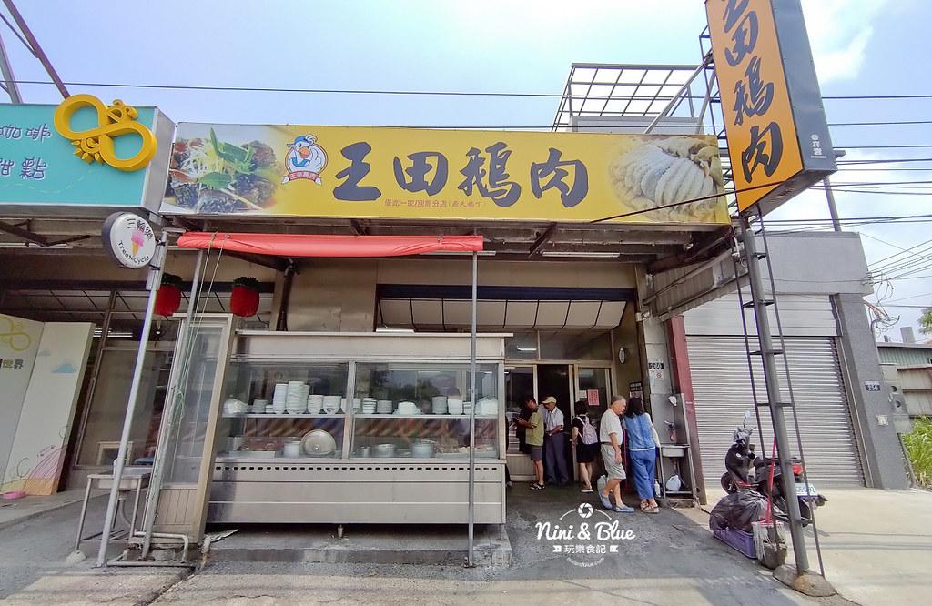 王田鵝肉 大肚美食12