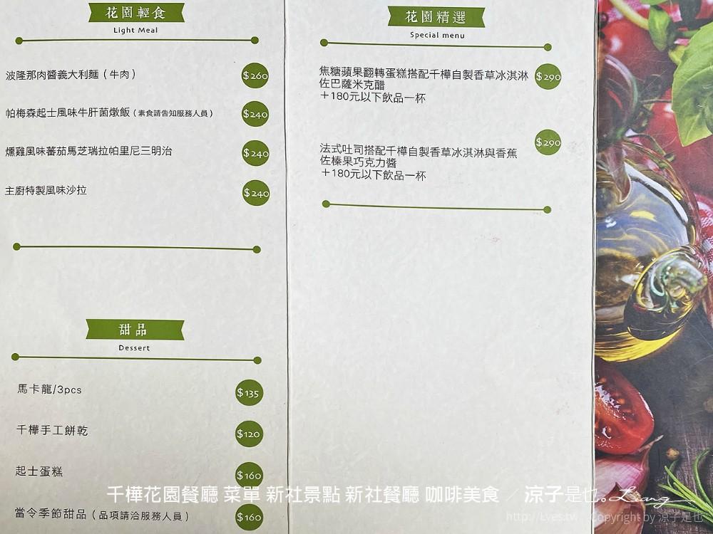 千樺花園餐廳 菜單 新社景點 新社餐廳 咖啡美食