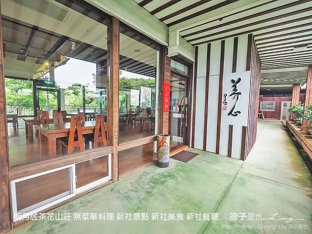 明月居茶花山莊 無菜單料理 新社景點 新社美食 新社餐廳