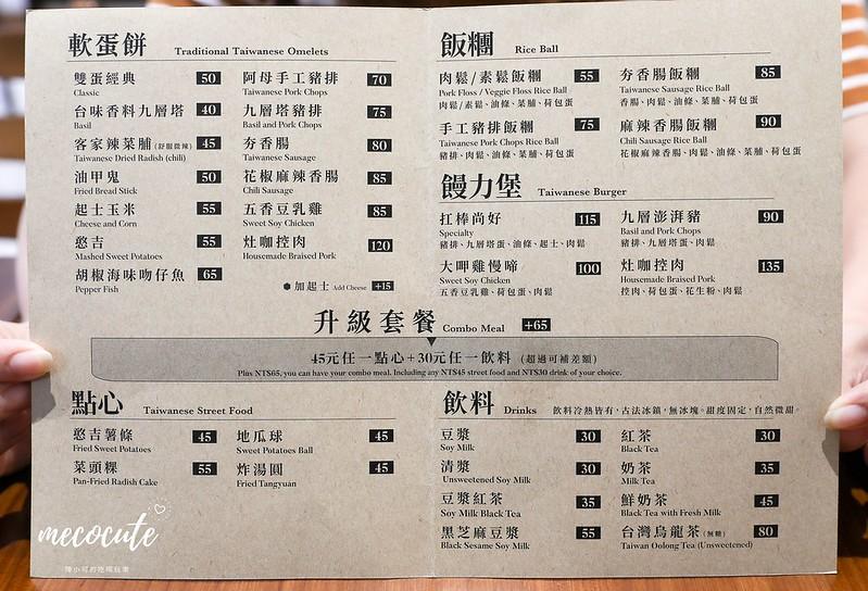 台北,台北粉漿蛋餅,台北菜單,台北蛋餅,行天宮早餐推薦,軟食力,軟食力菜單,軟食力行天宮店,軟食力評價 @陳小可的吃喝玩樂